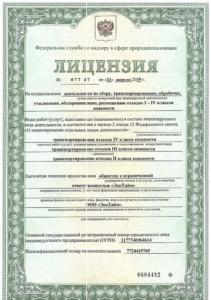 Лицензия 07747